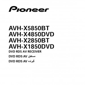 Pioneer operation manual pioneer products avh x1850dvd2850bt4850dvd5850bt cheapraybanclubmaster Gallery